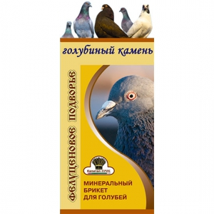 Голубиный камень минеральная добавка для голубей (400г)