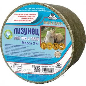 Фелуцен солевой лизунец с минералами для коз и овец 3 кг.