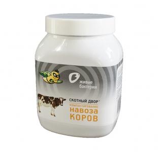 Компостирование навоза коров Скотный двор 0,5 кг