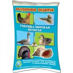 Ракушка морская (молотая) подкормка для кур, голубей и декоративной птицы (1кг)