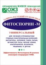 ФИТОСПОРИН-М УНИВЕРСАЛЬНЫЙ (10Г) ПОРОШОК