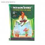 Мухостоп - средство от мух 10 гр.