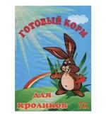 Готовый корм для кроликов (2 кг) Б.