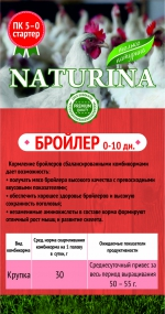 ПК-5-0 НАТУРИНА БРОЙЛЕР 0-10 ДН, 25 кг