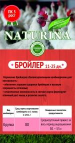 ПК-5 НАТУРИНА БРОЙЛЕР 11-25 ДН, 25 кг