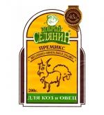 Премикс для коз и овец 200 гр ДС