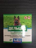 Дельцид для наружного применения для собак 2 мл