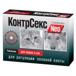 КонтрСекс Nео таблетки для кошек и сук (2 блистера по 5 таб)